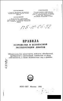 Котельников Правила устройства и безопасной эксплуатации лифтов