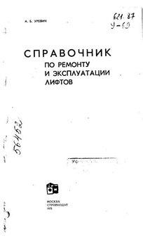 Уревич Справочник по ремонту и эксплуатации лифтов